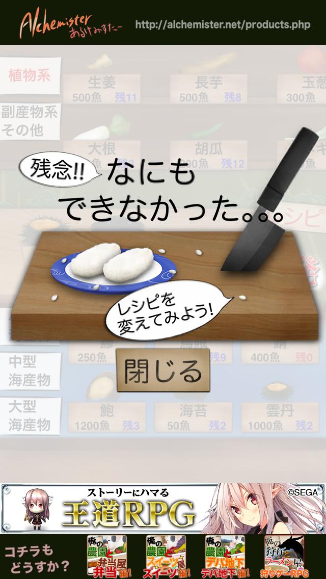 androidアプリ 俺の大航海と回転寿司攻略スクリーンショット8