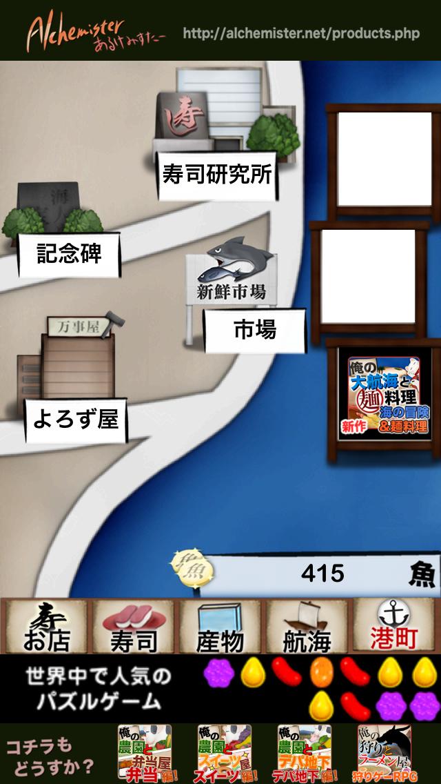 俺の大航海と回転寿司 androidアプリスクリーンショット3