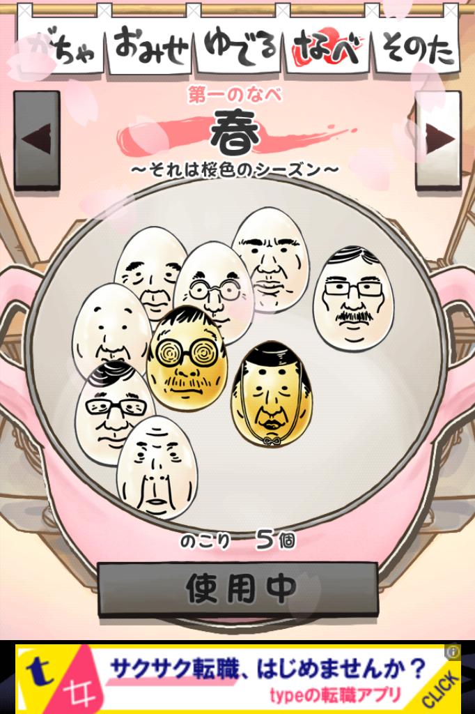 おっさん☆たまご ちょっとだけよ~春~ androidアプリスクリーンショット1