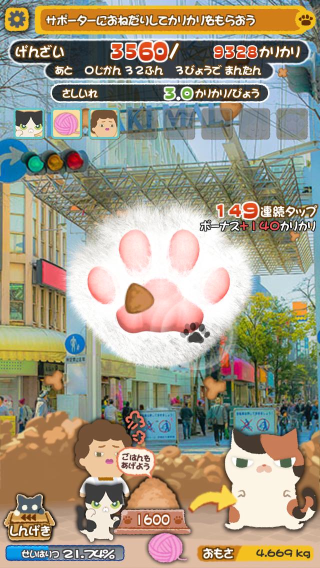 カリカリタッパーのやぼう androidアプリスクリーンショット1