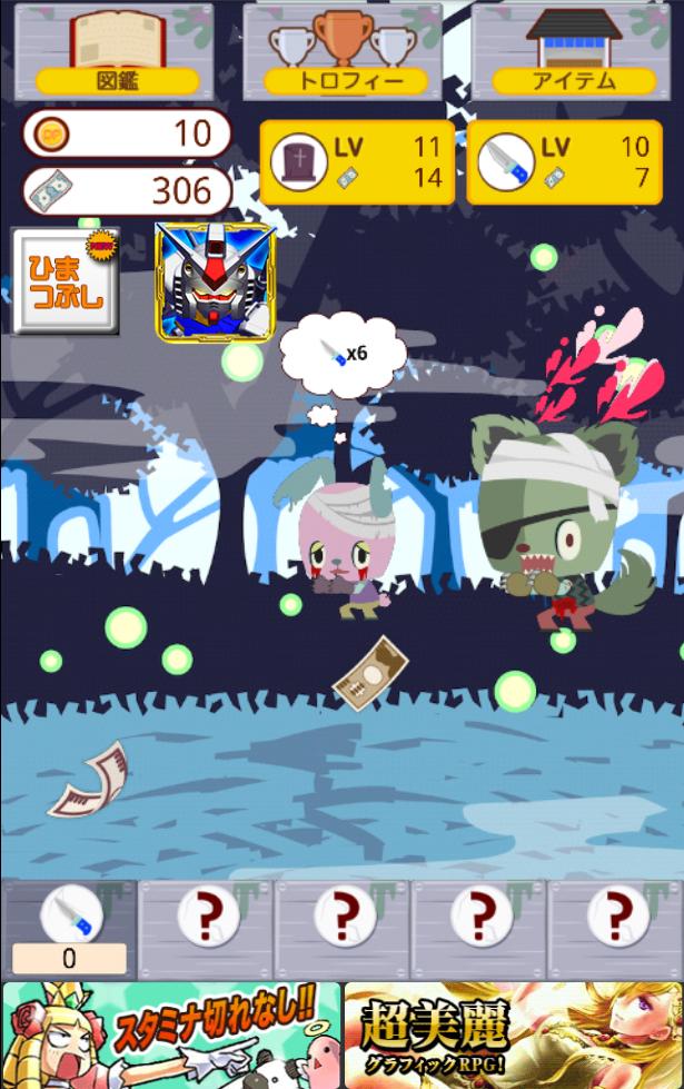 androidアプリ ころころゾンビ攻略スクリーンショット3