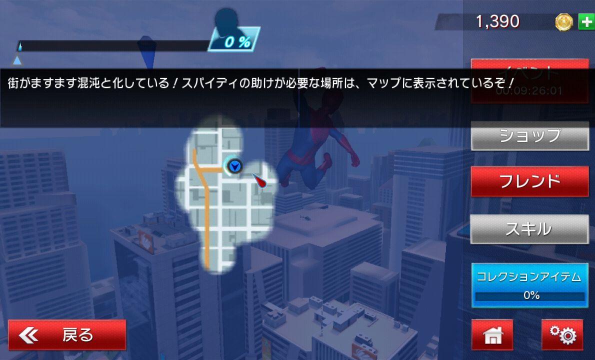 androidアプリ アメイジング・スパイダーマン2攻略スクリーンショット1