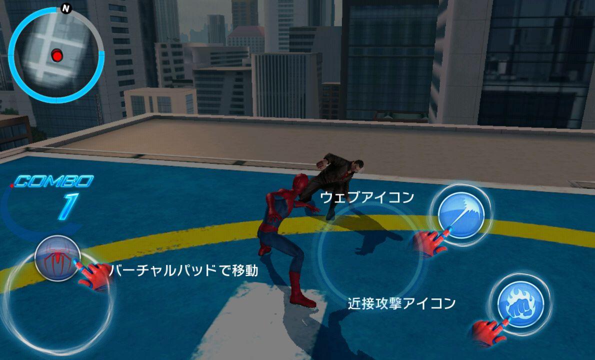 androidアプリ アメイジング・スパイダーマン2攻略スクリーンショット3
