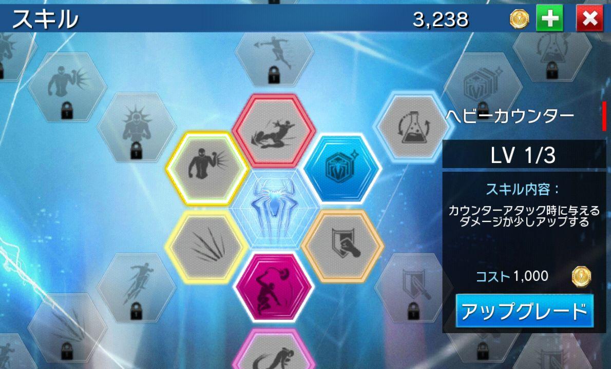 アメイジング・スパイダーマン2 androidアプリスクリーンショット3