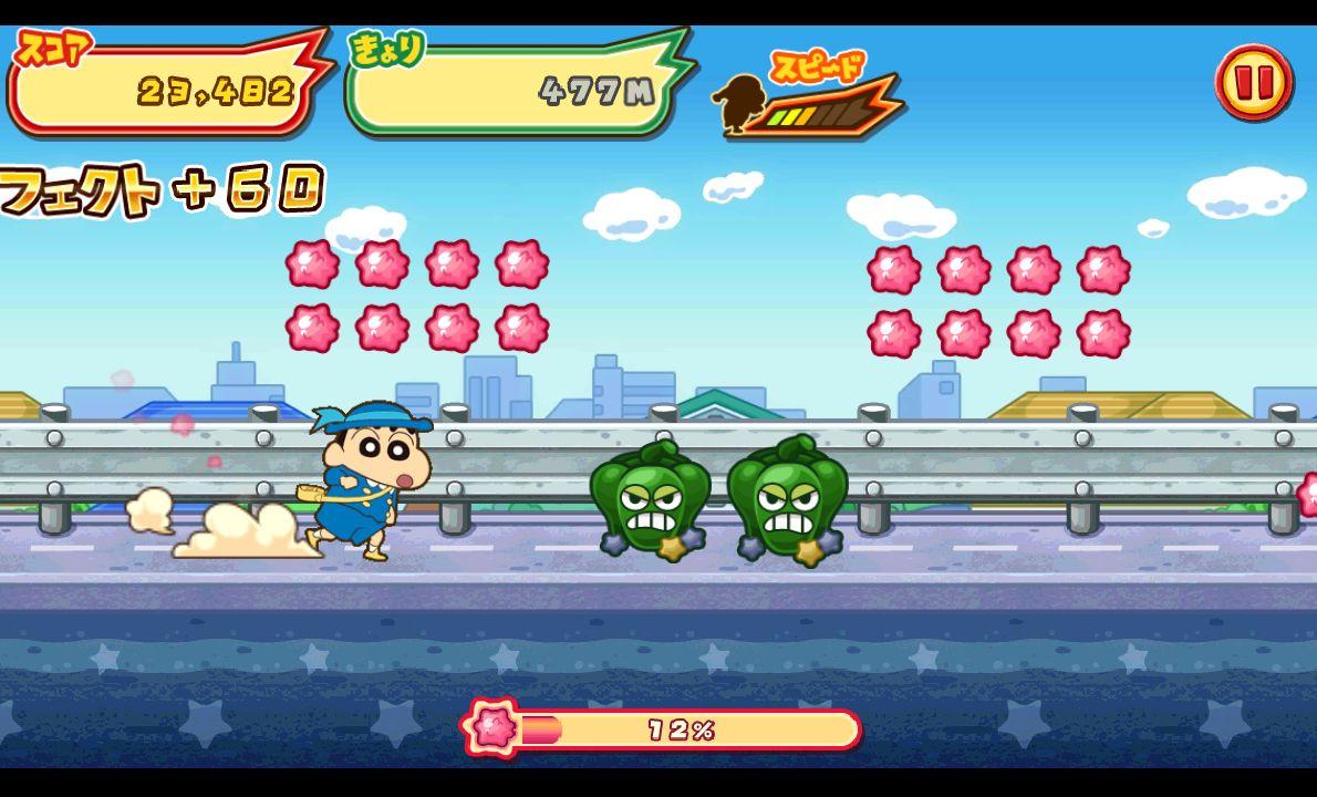 クレヨンしんちゃん 嵐を呼ぶ 炎のカスカベランナー!! androidアプリスクリーンショット1
