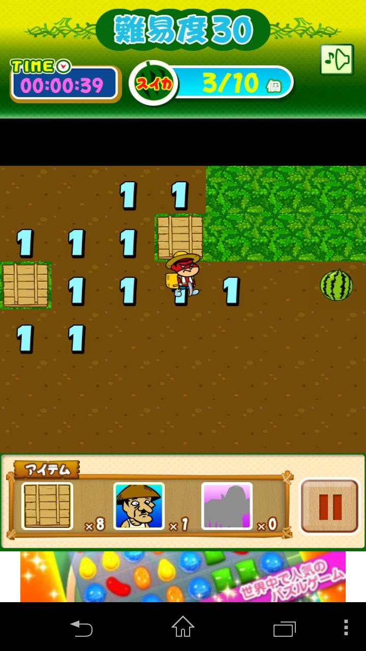 鷹の爪団のマインスイーカー androidアプリスクリーンショット1