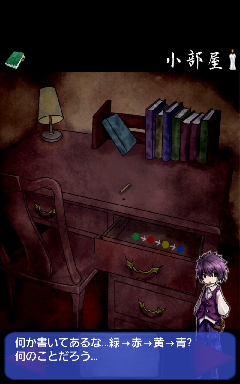 吸血鬼の棲む館 -roomEscapeGame- androidアプリスクリーンショット1
