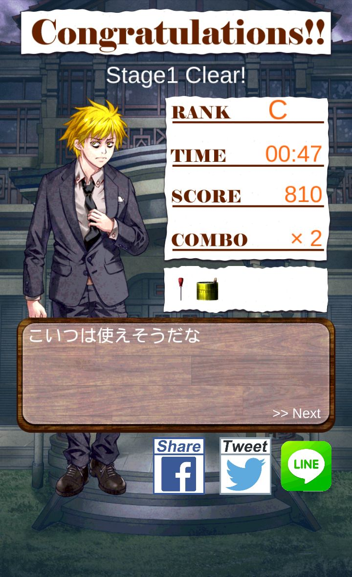 androidアプリ 百目鬼探偵事務所1攻略スクリーンショット3