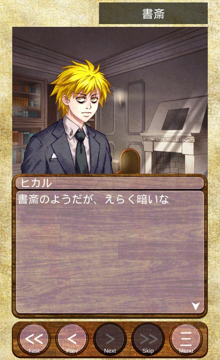 androidアプリ 百目鬼探偵事務所1攻略スクリーンショット4