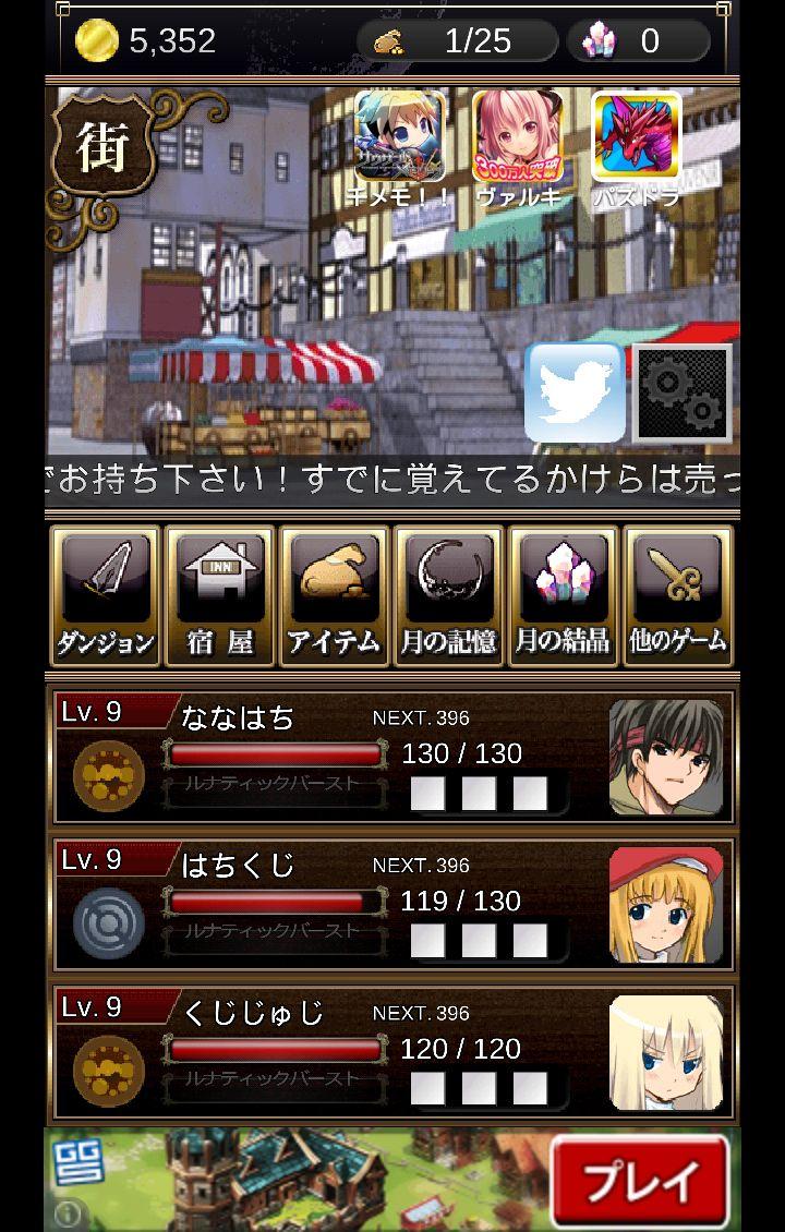 androidアプリ ルナティックダンジョン攻略スクリーンショット1