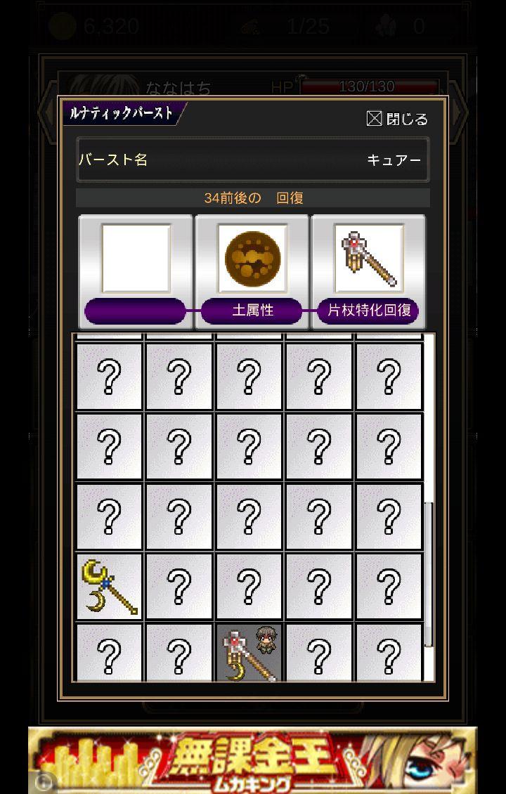 androidアプリ ルナティックダンジョン攻略スクリーンショット5