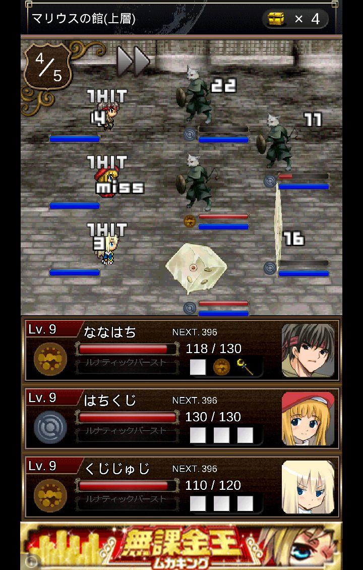 ルナティックダンジョン androidアプリスクリーンショット1