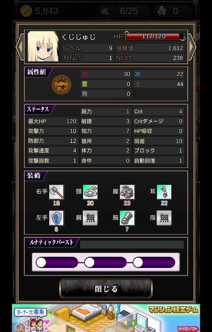 ルナティックダンジョン androidアプリスクリーンショット2