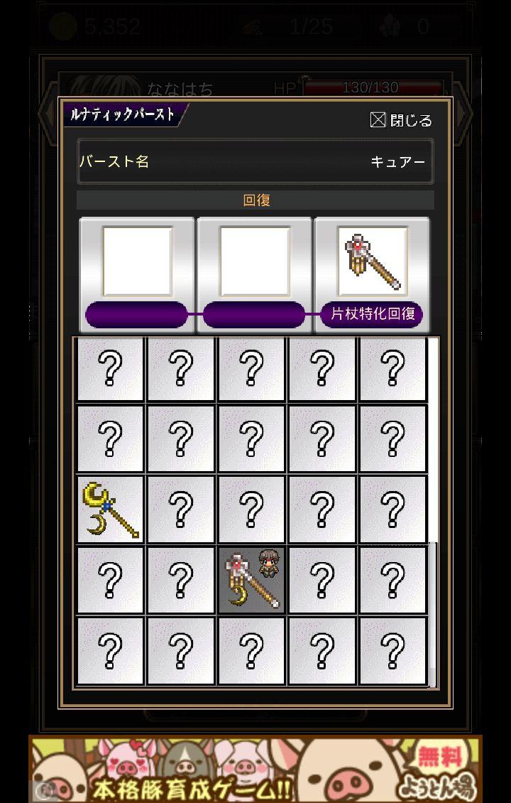 ルナティックダンジョン androidアプリスクリーンショット3