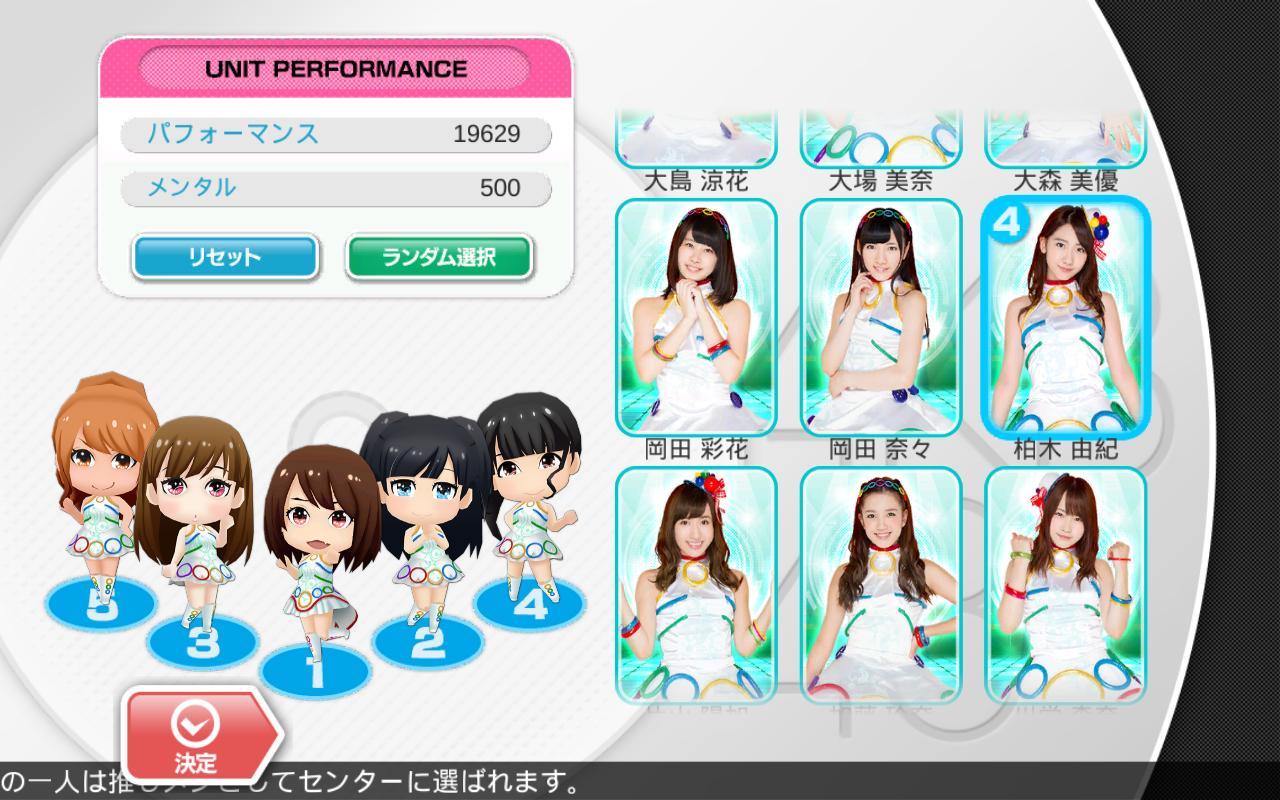 androidアプリ AKB48 ついに公式音ゲーでました。攻略スクリーンショット1