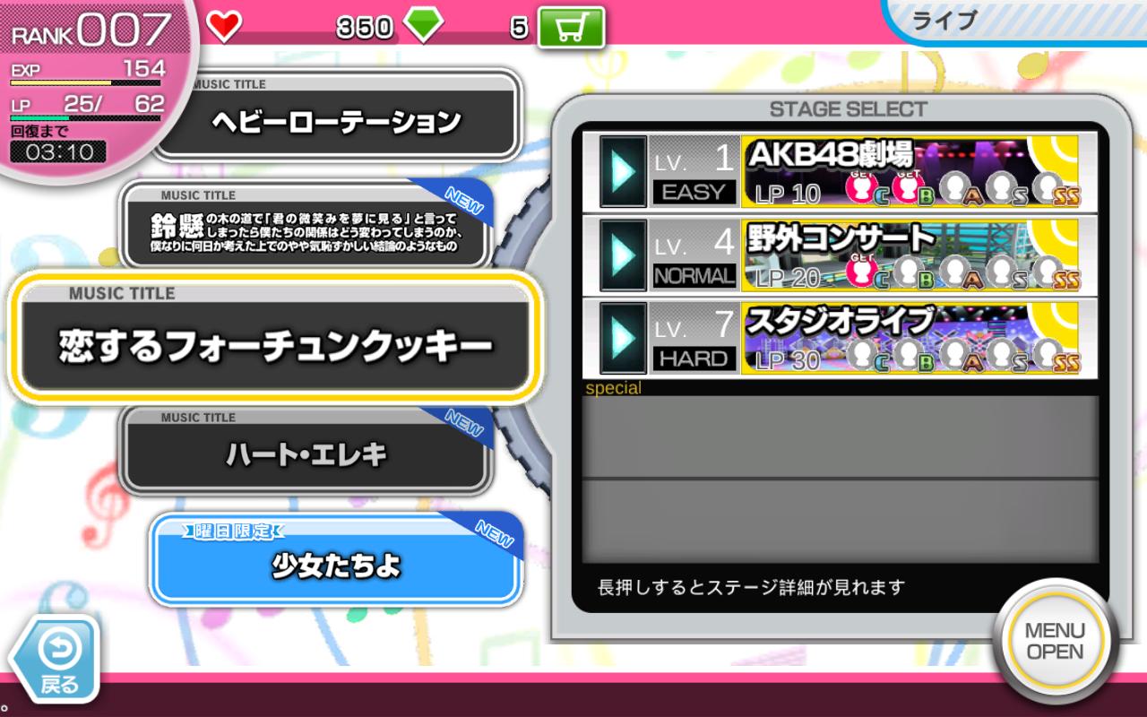 androidアプリ AKB48 ついに公式音ゲーでました。攻略スクリーンショット2