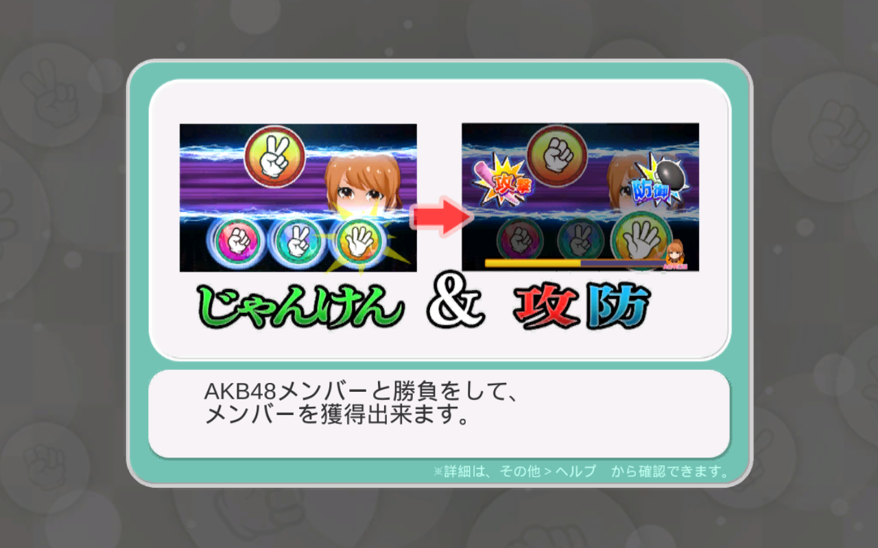 androidアプリ AKB48 ついに公式音ゲーでました。攻略スクリーンショット5