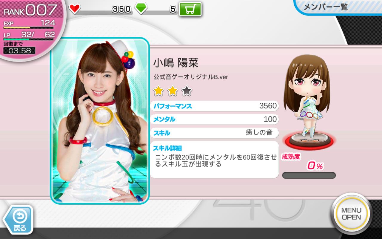 AKB48 ついに公式音ゲーでました。 androidアプリスクリーンショット3