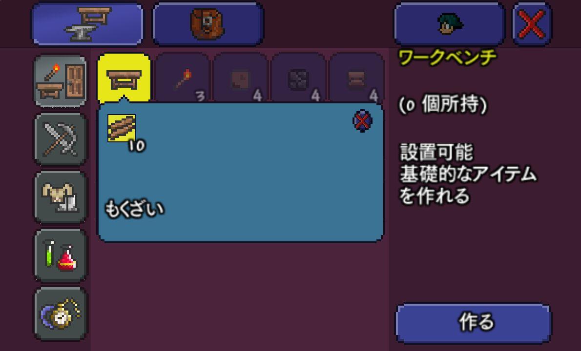 androidアプリ テラリア(日本語版)攻略スクリーンショット4