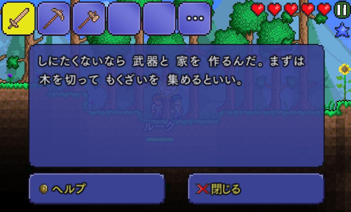テラリア(日本語版) androidアプリスクリーンショット3