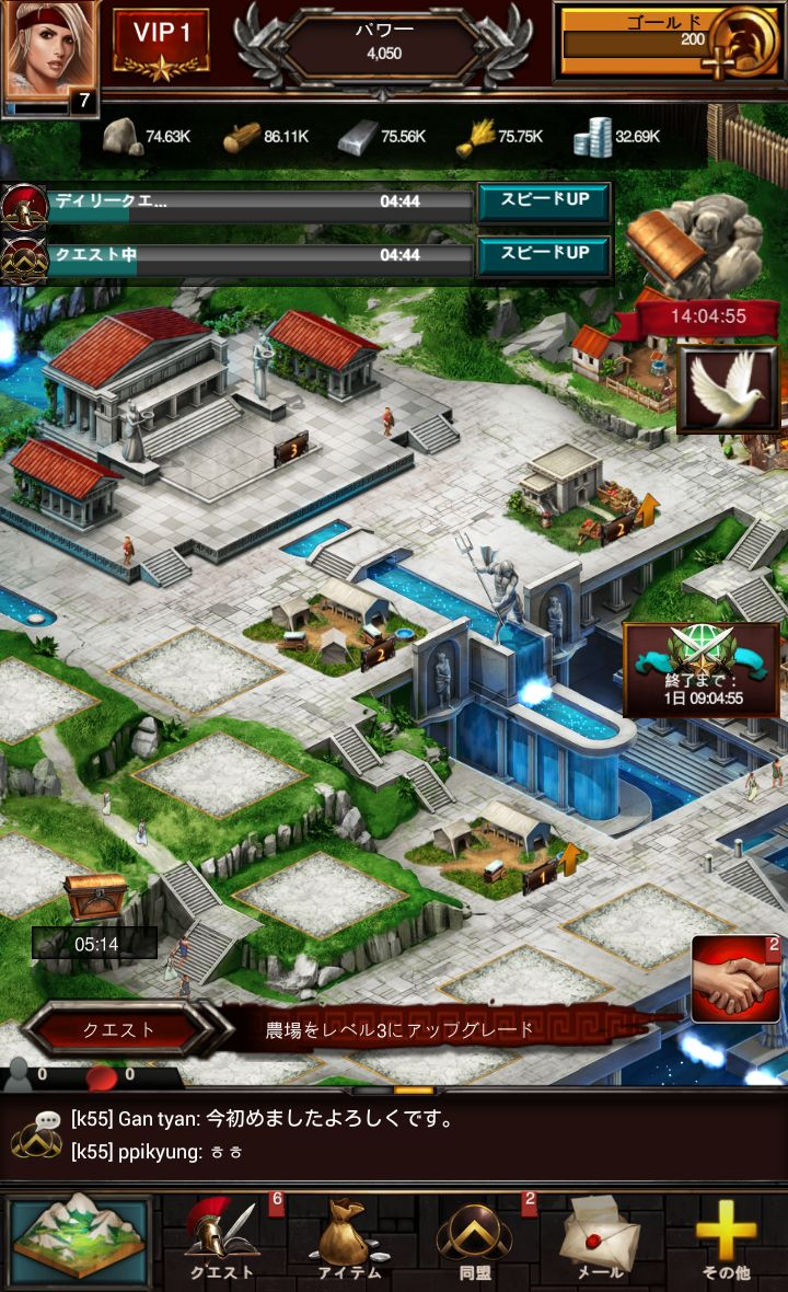 Game of War - Fire Age androidアプリスクリーンショット1
