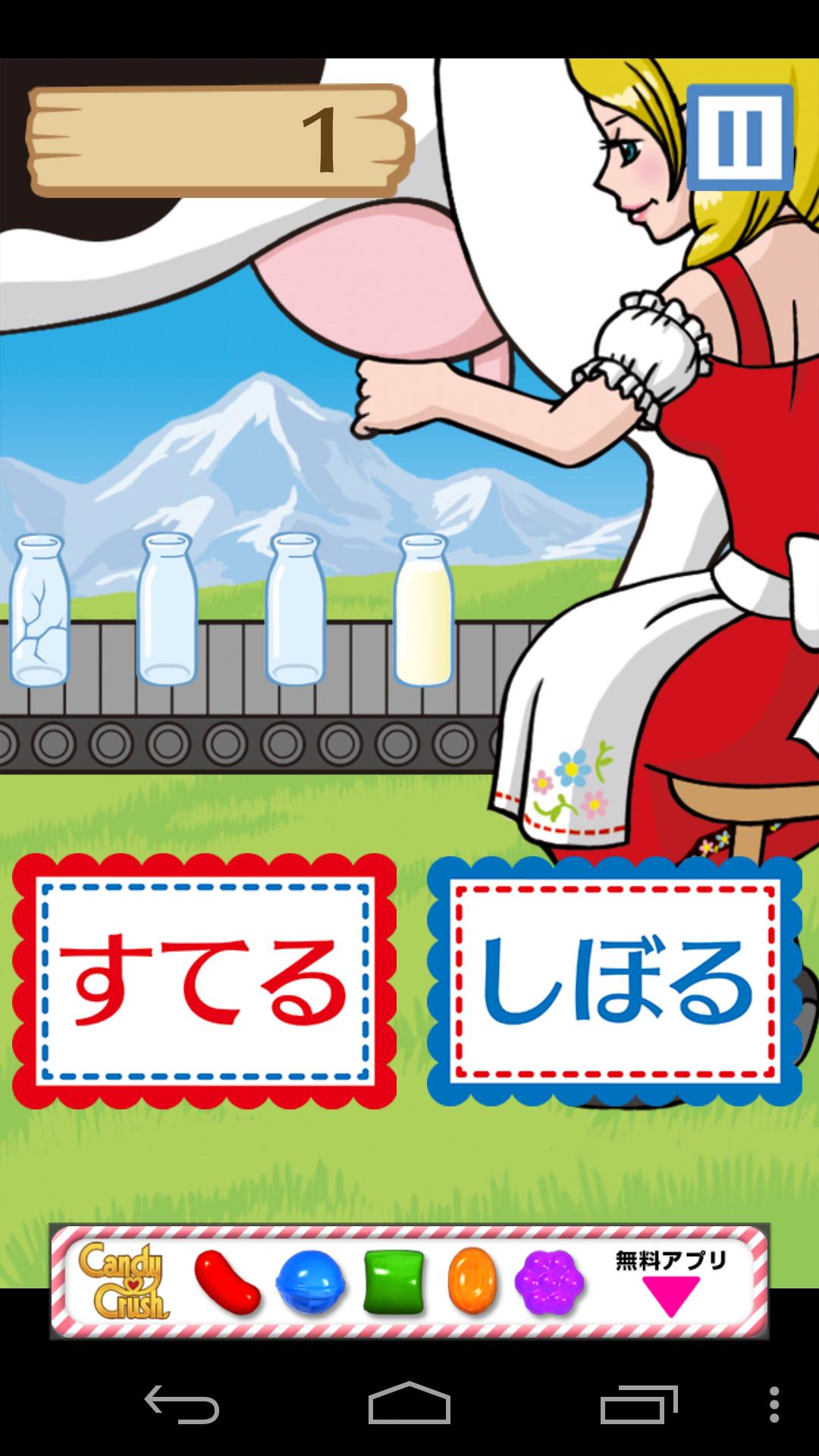 ボトルパニック androidアプリスクリーンショット1