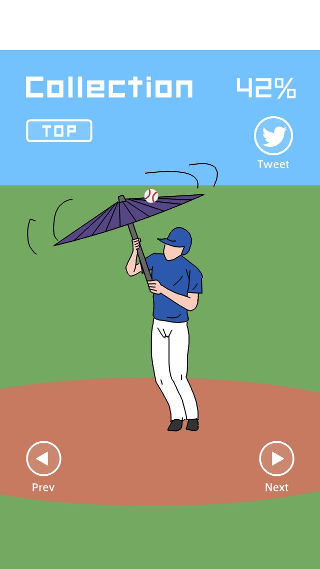 東京デッドボール androidアプリスクリーンショット3