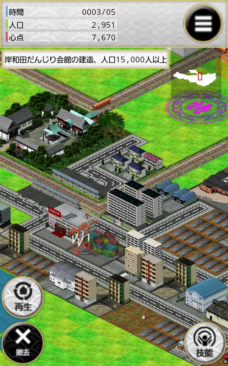 大阪心地 OSAKA COCOCCI androidアプリスクリーンショット1