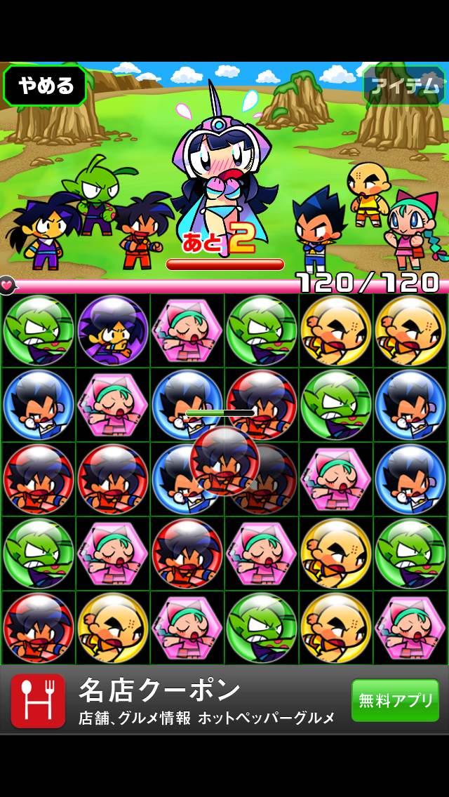 パズル&超戦士~最強は俺だ!!~ androidアプリスクリーンショット1