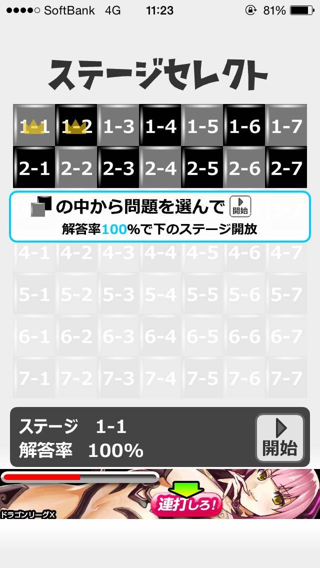 androidアプリ パズル★クロスワード5×てらこぶた攻略スクリーンショット2