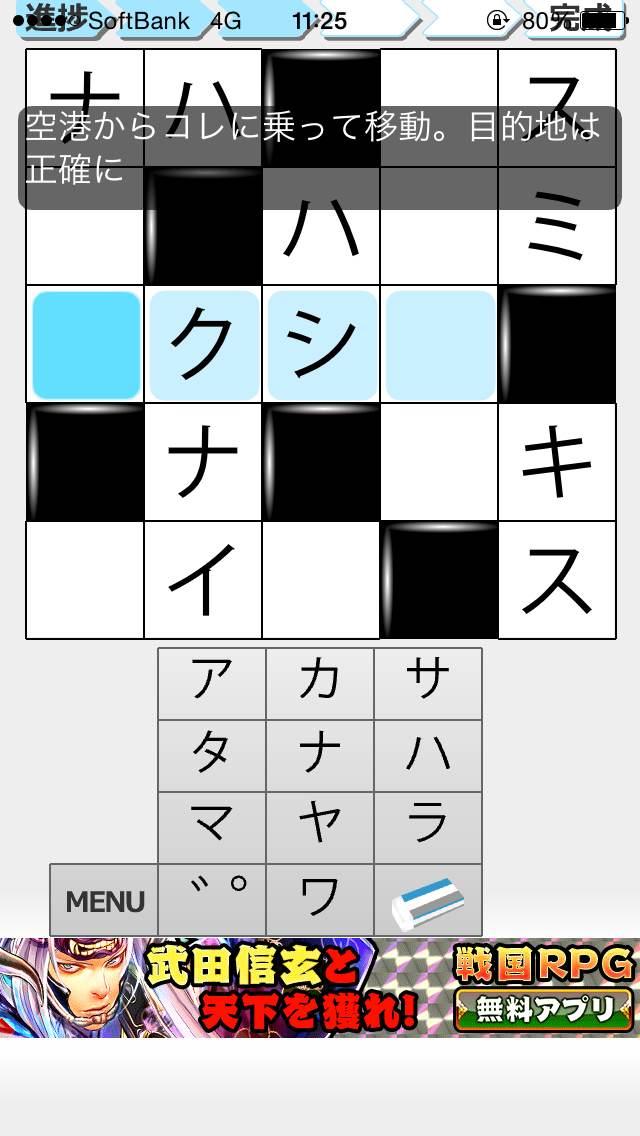 androidアプリ パズル★クロスワード5×てらこぶた攻略スクリーンショット4