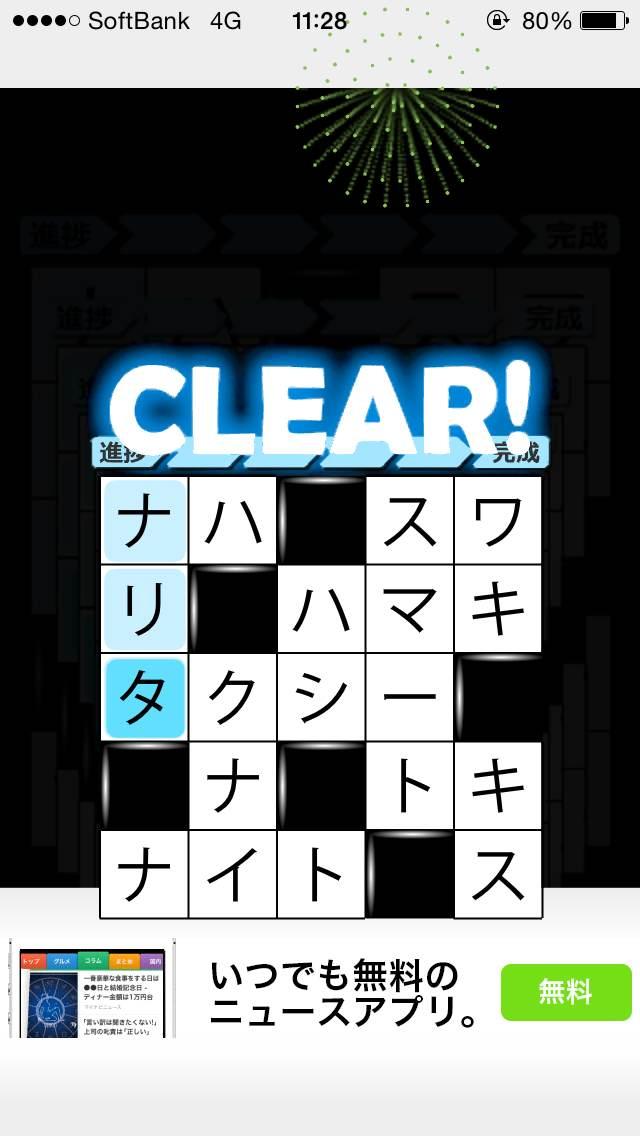 androidアプリ パズル★クロスワード5×てらこぶた攻略スクリーンショット5