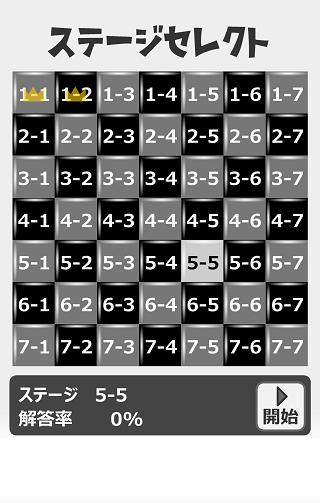 パズル★クロスワード5×てらこぶた androidアプリスクリーンショット2
