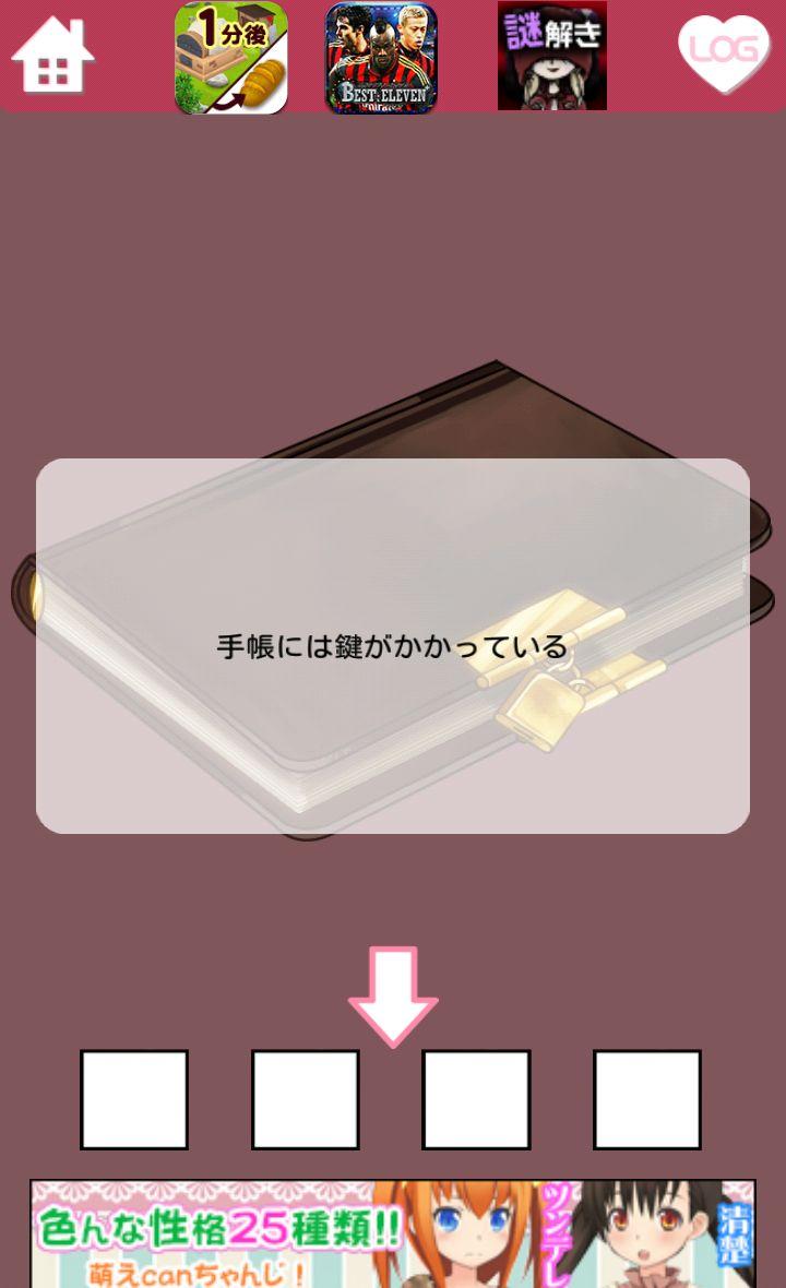 妹の部屋~勝手に触っちゃいけません!~ androidアプリスクリーンショット1
