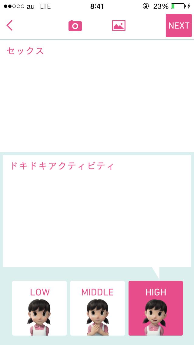 androidアプリ しずかったー攻略スクリーンショット6