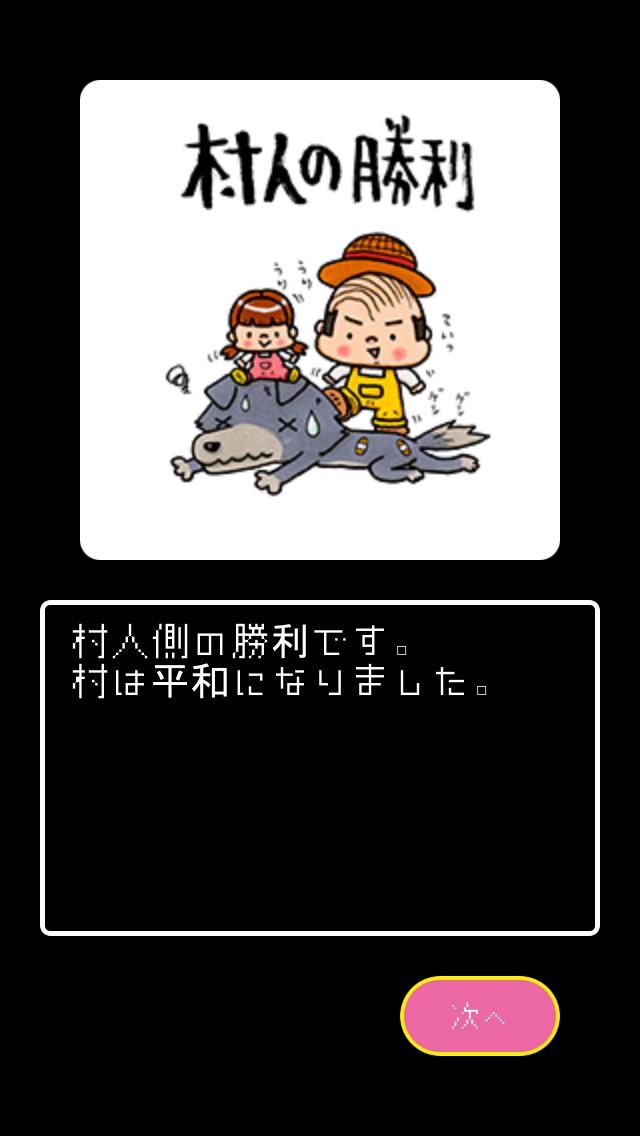 326人狼 androidアプリスクリーンショット1