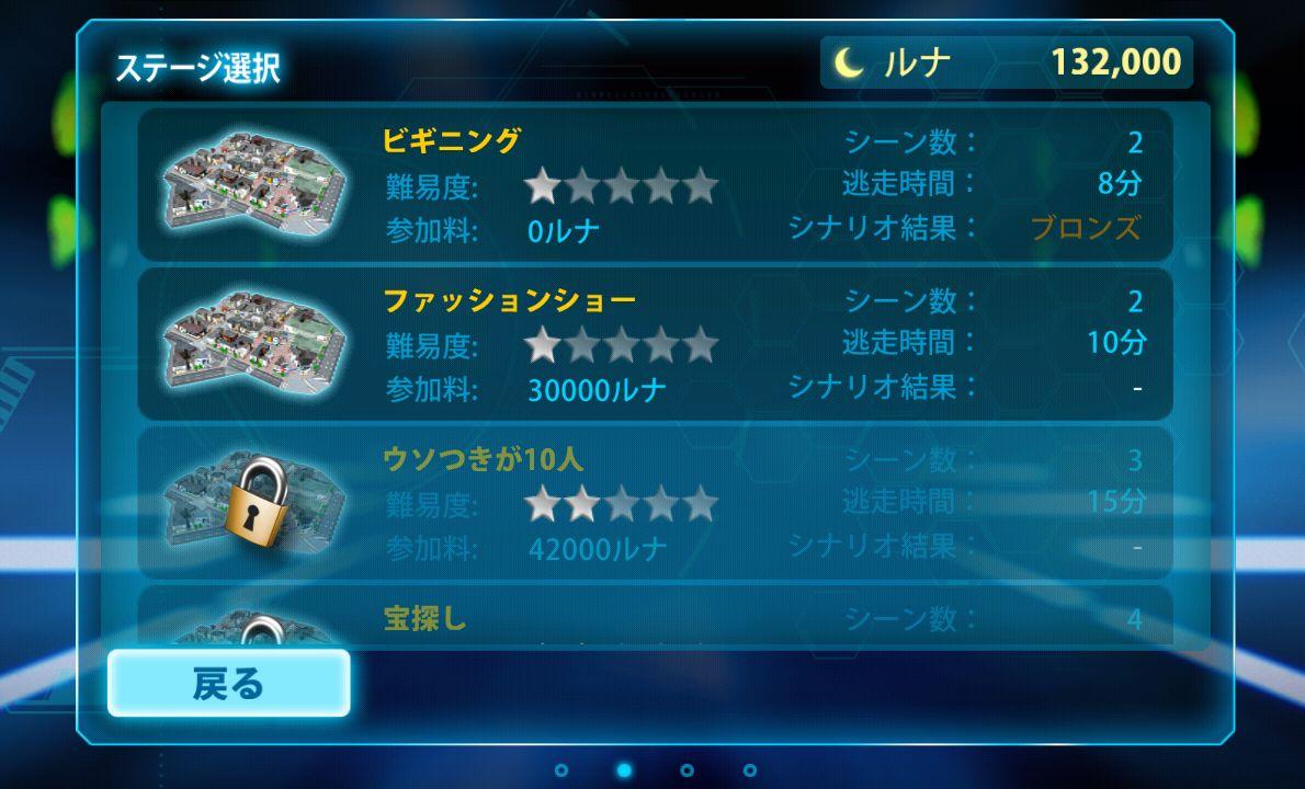 androidアプリ Run for Money 逃走中【配信停止中】攻略スクリーンショット1