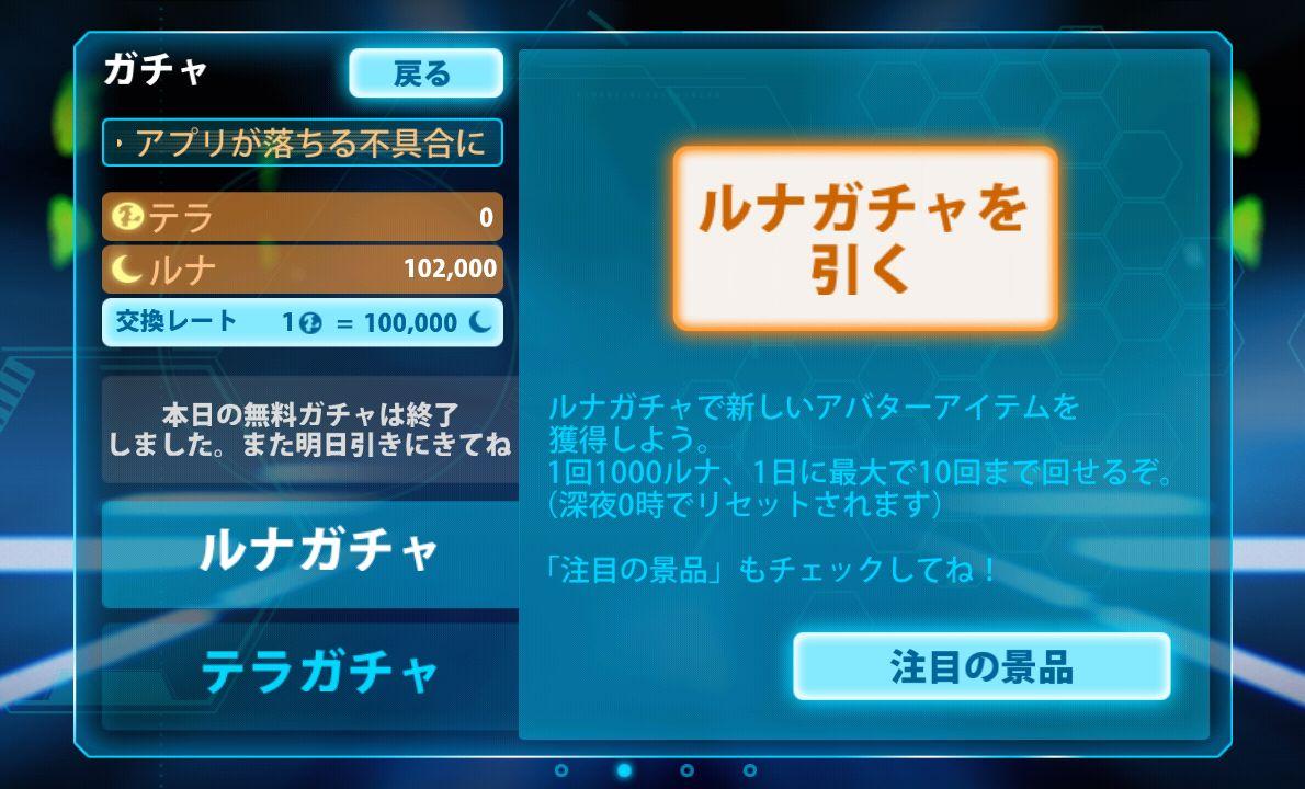 androidアプリ Run for Money 逃走中【配信停止中】攻略スクリーンショット5