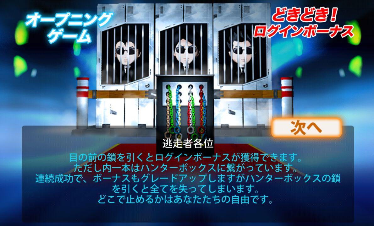 Run for Money 逃走中【配信停止中】 androidアプリスクリーンショット2
