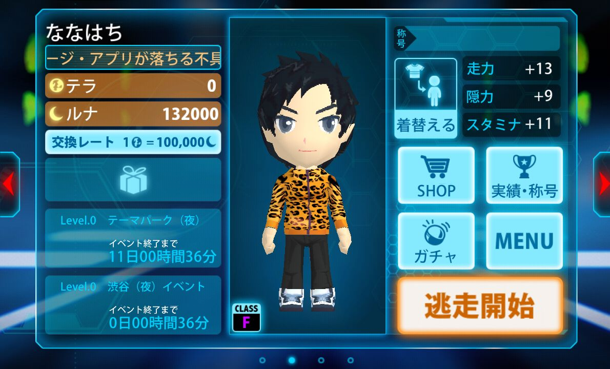 Run for Money 逃走中【配信停止中】 androidアプリスクリーンショット3