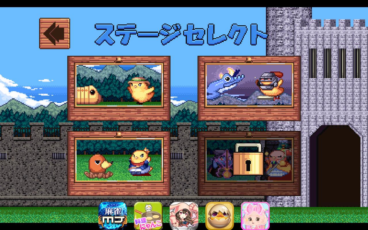 androidアプリ ひよこ王国防衛記攻略スクリーンショット1