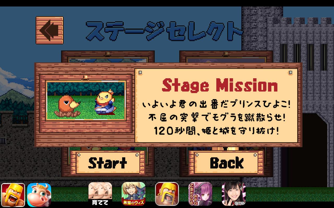 ひよこ王国防衛記 androidアプリスクリーンショット2