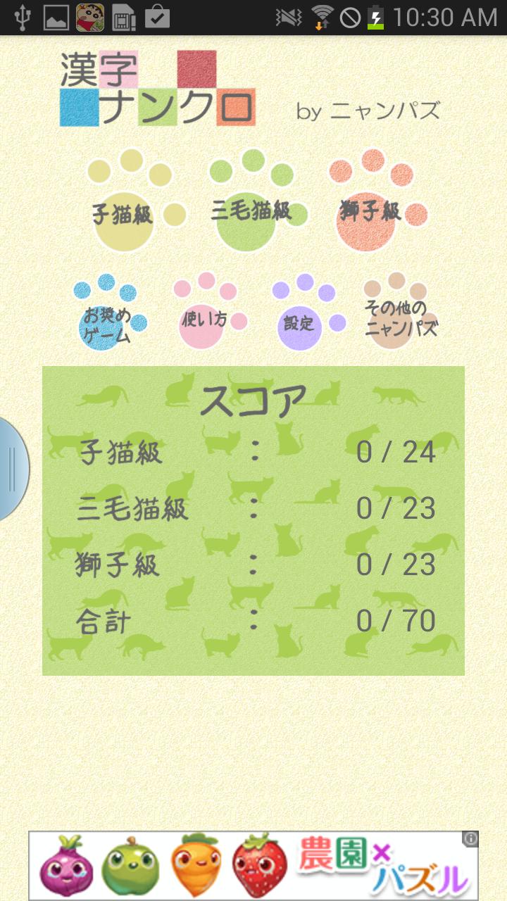 androidアプリ 漢字ナンクロ2攻略スクリーンショット1