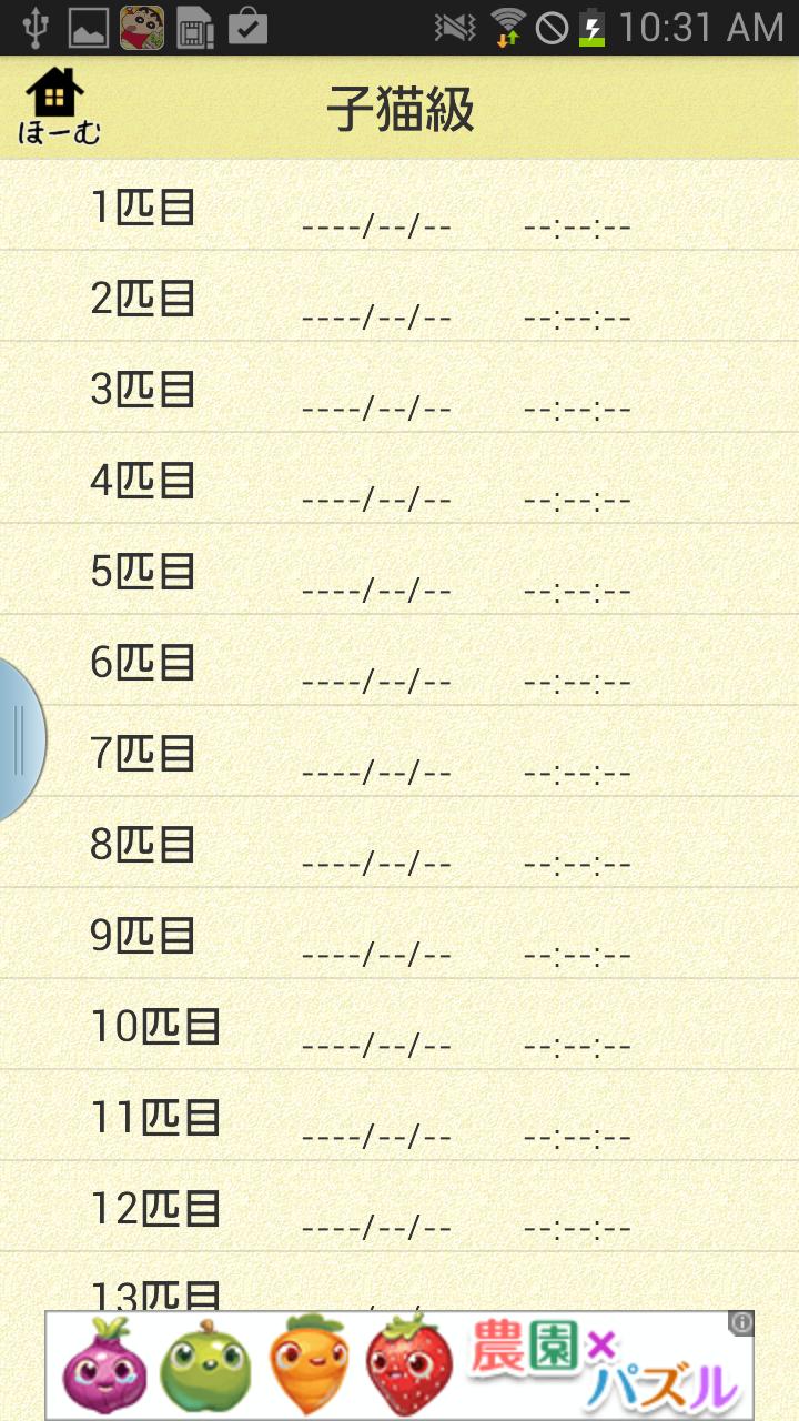 androidアプリ 漢字ナンクロ2攻略スクリーンショット2