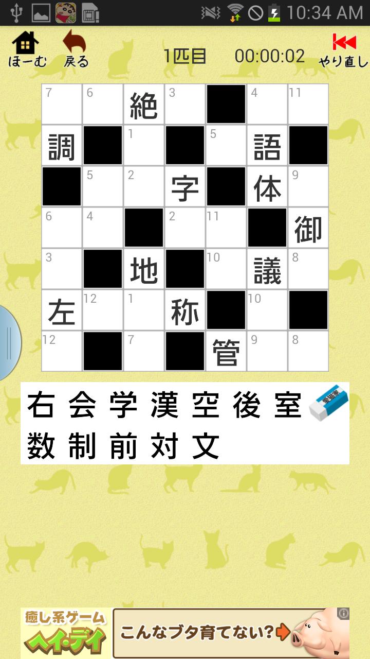 androidアプリ 漢字ナンクロ2攻略スクリーンショット3