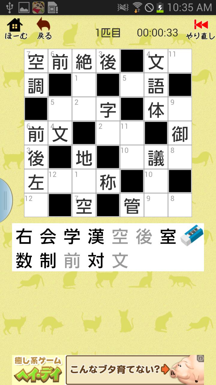 androidアプリ 漢字ナンクロ2攻略スクリーンショット4