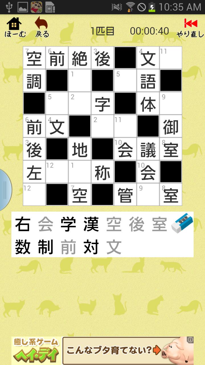 androidアプリ 漢字ナンクロ2攻略スクリーンショット5