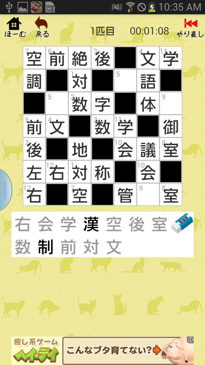 androidアプリ 漢字ナンクロ2攻略スクリーンショット6