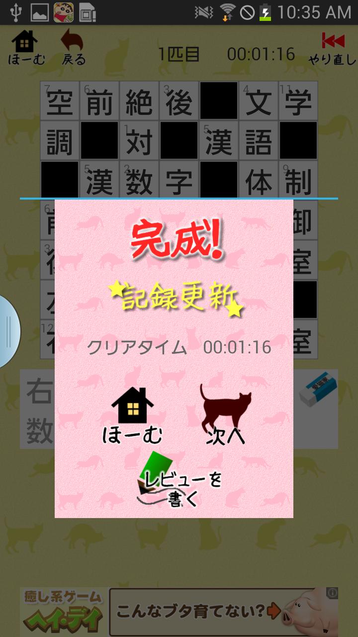androidアプリ 漢字ナンクロ2攻略スクリーンショット7
