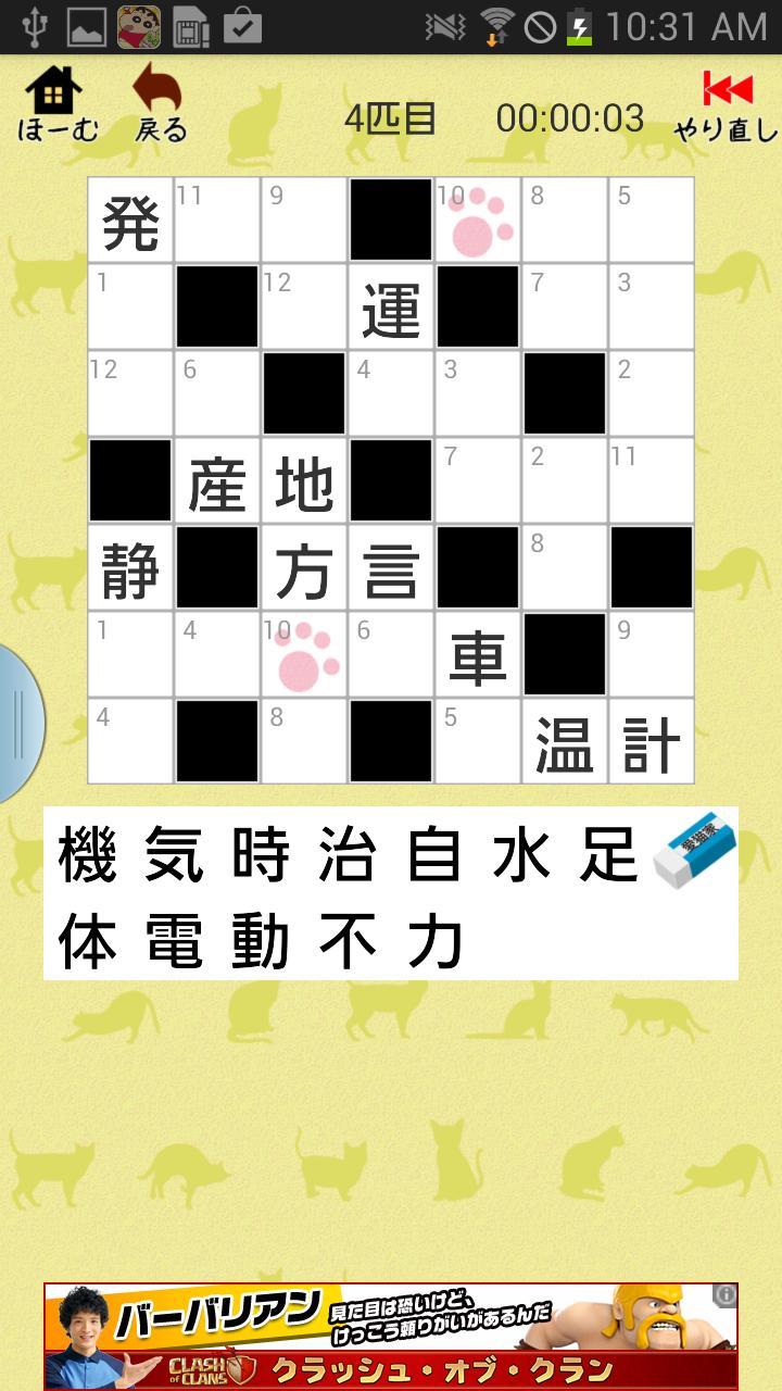 漢字ナンクロ2 androidアプリスクリーンショット1